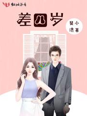 《差四岁》主角阳夏薄弈大结局在线阅读