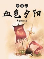 秦战之血色夕阳
