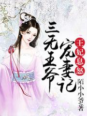 《王妃息怒:三无王爷宠妻记》(主角秋云清小姐)最新章节免费阅读