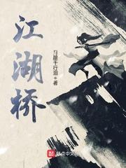 【江湖桥全文阅读在线试读】主角韬汶白云