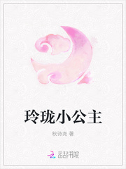 玲珑小公主(主角玉佩那公子)精彩试读免费试读完本