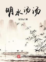 《明水汤汤》(主角小姑娘二少爷)小说精彩试读