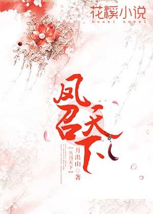 凤召天下主角凤以歌凤仪大结局在线阅读免费阅读