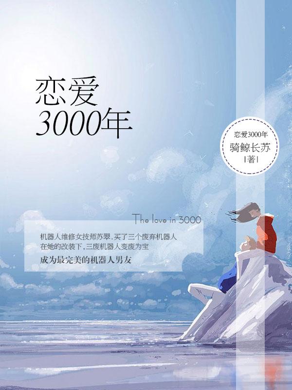 恋爱3000年