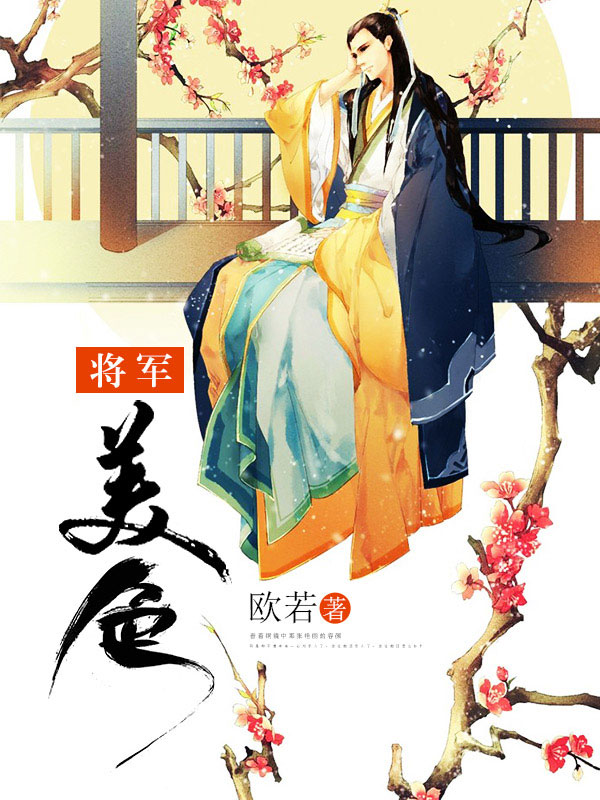 《将军美色》主角苏毓晴苏万城精彩阅读最新章节