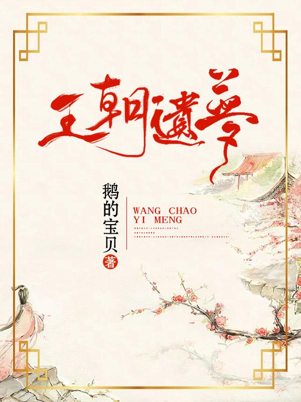 王朝遗梦主角香婷刘彻在线试读完结版