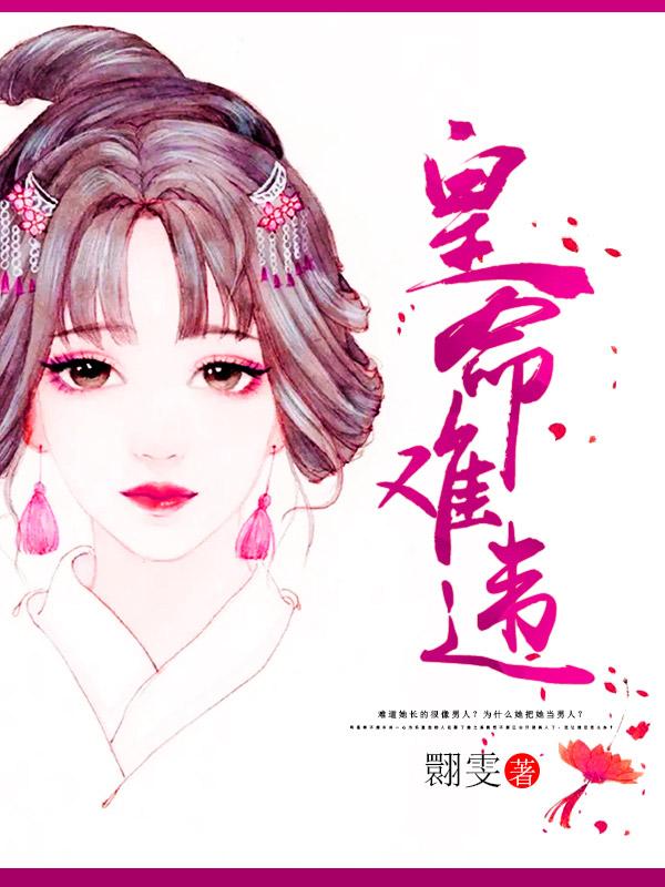 《皇命难违》主角真玉刘全文试读免费阅读