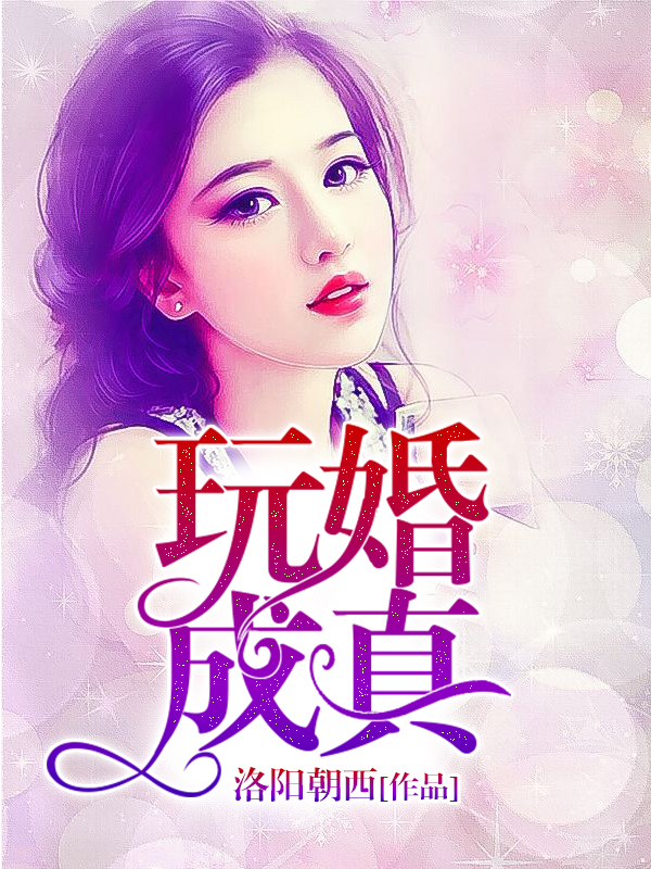 《玩婚成真》主角筱瑜阳光精彩阅读小说最新章节