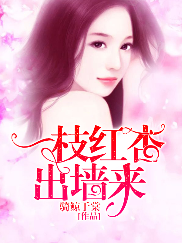 【一枝红杏出墙来精彩章节最新章节】主角红梅刘