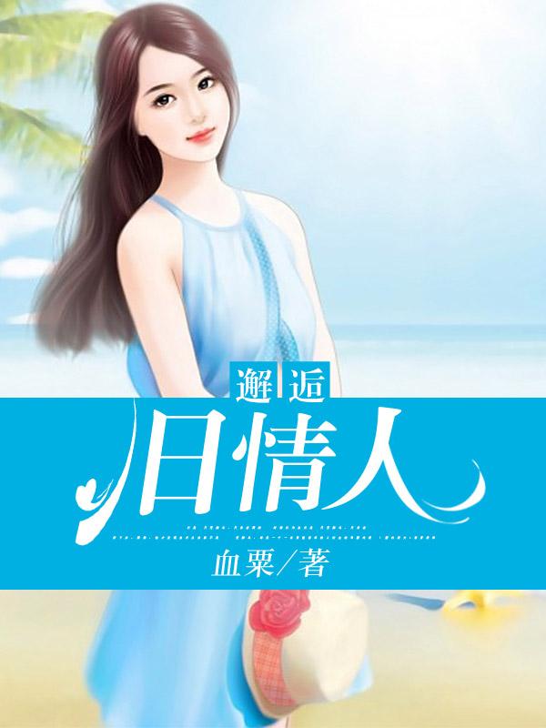 中国神仙史小说