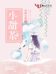 小甜茶最新章节完本 赵鹏塞进免费试读全文阅读最新章节