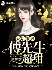 天后来袭之傅先生超甜在线阅读完结版 江姜绾完结版大结局免费试读