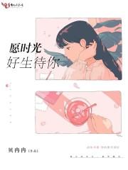 【愿时光好生待你完本小说免费试读】主角陈温可