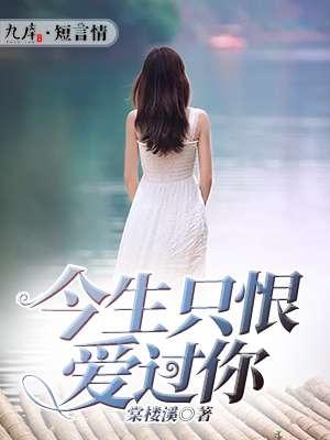 《今生只恨爱过你》主角欧景晟俊逸小说在线试读