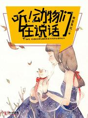 【听!动物们在说话!最新章节章节目录全文阅读】主角陆珠米汤
