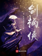 【剑柄侠无弹窗完本】主角于云哲嘉陵