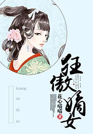 《狂傲嫡女》主角罗慕芷罗慕玉章节目录在线阅读精彩试读