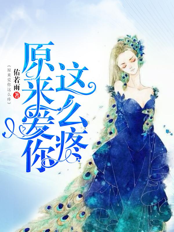 《原来爱你这么疼》主角沈唯季凉川章节目录完结版