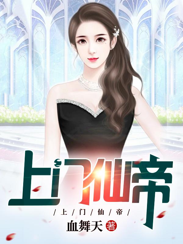 《上门仙帝》主角徐凤来宝贝全文阅读完本大结局
