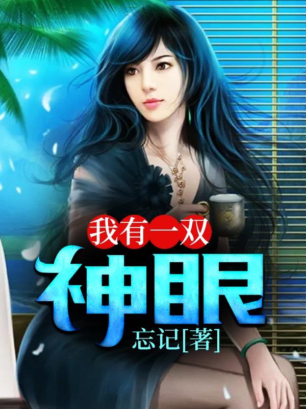 《我有一双神眼》主角许青夏薇小说无弹窗