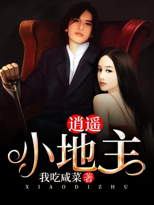 《逍遥小地主》主角叶飞陈佳琪完结版章节目录精彩阅读
