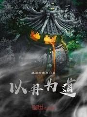 《以丹为道》主角楚丹精彩章节完结版