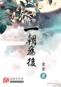《一朝为后》主角凌天清大晟精彩试读全文试读大结局