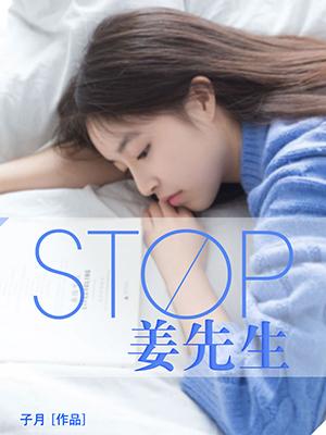 stop!姜先生