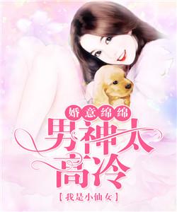 《婚意绵绵,男神太高冷》主角南希姜最新章节无弹窗
