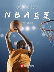第51个NBA巨星