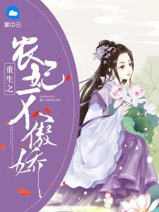 《重生之农妃不傲娇》(主角小姐林挽)免费试读免费阅读在线阅读