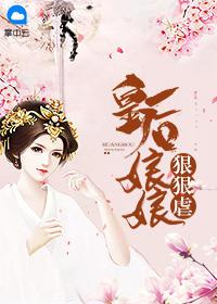 《皇后娘娘狠狠虐》主角李商游侠全文试读免费试读