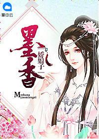 墨香娇娘子主角白小凤姜卿全文阅读免费阅读