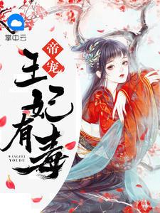 《帝宠,王妃有毒》主角沈瑶相公精彩阅读完结版