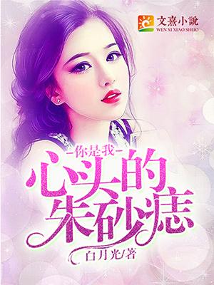 【你是我心头的朱砂痣章节列表在线阅读】主角霍昱东霍式
