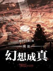 《我能幻想成真》主角赵小云李沐沐完整版精彩阅读精彩章节