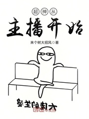 易唐商墨小说