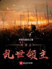 《网游之乱世领主》(主角王浪仓)免费试读完整版