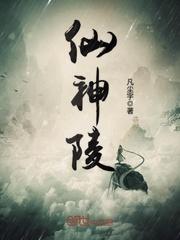 仙神陵章节列表完结版完本 白虹巨龙免费阅读完结版章节目录