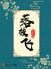 落枝飞全文试读最新章节精彩试读 谢晏王静姝在线阅读完整版免费阅读