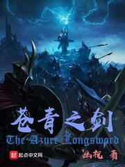《苍青之剑》主角阿斯克佩姬精彩阅读在线试读