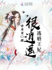 逃婚王妃很逍遥主角魏三小姐在线试读章节列表完整版