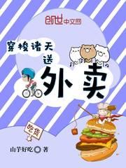 狄仁杰4小说