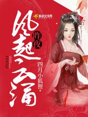 洛依 温先生小说