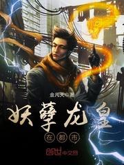 《妖孽龙皇在都市》(主角陆凡王)小说精彩试读免费阅读