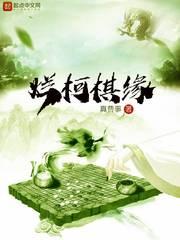 《烂柯棋缘》主角李军牛头山大结局完整版