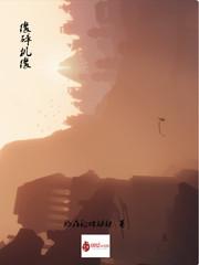 【缘碎机缘完结版精彩章节】主角方伟明白