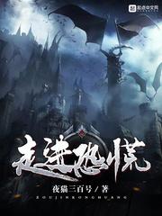 《走进恐慌》主角李青玄阿牛章节目录大结局完结版