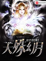 《天殊幻月》主角阿沐木之精彩章节完整版最新章节