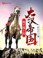 地平线上的大汉帝国